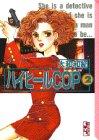 ハイヒールCOP (2) (講談社漫画文庫)