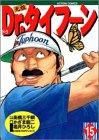 元祖Dr.タイフーン 15 (アクションコミックス)
