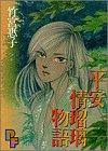 平安情瑠璃物語 (プチフラワービッグコミックス)