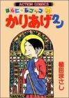 かりあげクン―ほんにゃらゴッコ (26) (アクション・コミックス)