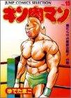 キン肉マン (15) (ジャンプコミックスセレクション)