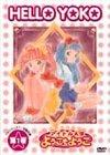 アイドル天使 ようこそようこ(1) [DVD]