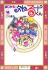 まじかる・タルるートくん 14 (集英社文庫―コミック版)