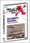 プロジェクトX 挑戦者たち Vol.1 巨大台風から日本を守れ — 富士山頂・男たちは命をかけた