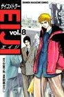 サイコメトラーEIJI (8) (講談社コミックス―Shonen magazine comics (2476巻))