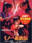 くノ一忍法伝 天使と悪魔~女淫哀涙抄~ [DVD]