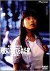 天使に見捨てられた夜 [DVD] (商品イメージ)
