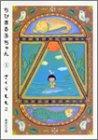 ちびまる子ちゃん (1) (集英社文庫―コミック版)