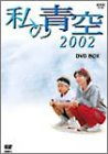 2002 DVD-BOX(4)