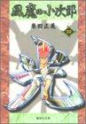 風魔の小次郎 4 (集英社文庫―コミック版)