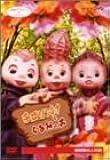 NHK人形劇クロニクルシリーズVol.1 黎明期の人形劇 劇団ちろりん、劇団かかし座、結城座~チロリン村とくるみの木~ [DVD]