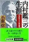 内村鑑三の生涯―日本的キリスト教の創造