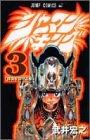 シャーマンキング (3) (ジャンプ・コミックス)