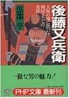 後藤又兵衛―大坂の陣に散った戦国きっての勇将 (PHP文庫)