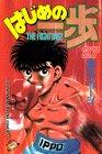 はじめの一歩 第27巻 1995年03月09日発売