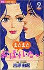 またまたお・ぼ・れ・た・い 2 (フラワーコミックス)