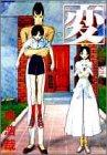 変 10 (ヤングジャンプコミックス)