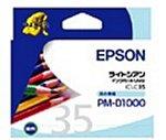 EPSON ICLC35 PM-D1000用インクカートリッジ ライトシアン