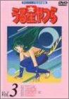 うる星やつらDVD vol.3