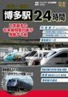 発見!探訪!博多駅24時間~日本最多の在来線特急列車が発着する駅~ [DVD]