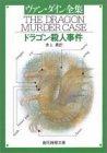 ドラゴン殺人事件 (創元推理文庫 103-7)