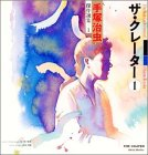 手塚治虫傑作選集 (1)  ザ・クレーター 1