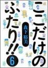 ここだけのふたり!! (6) (Bamboo comics)