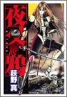 夜叉鴉 (3) (集英社文庫―コミック版)