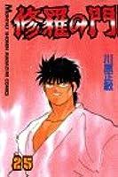 修羅の門(25) (講談社コミックス月刊マガジン)