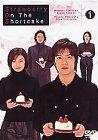 ストロベリー・オンザ・ショートケーキ 1 [DVD]