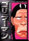 ゴリラーマン (8) (講談社漫画文庫)