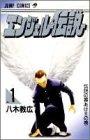 エンジェル伝説 1 伝説の幕あけの巻 (ジャンプコミックス)
