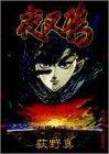 夜叉鴉 巻之10 幻都霊戦 (ヤングジャンプコミックス)