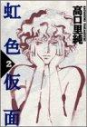 虹色仮面 2 (Feelコミックス)