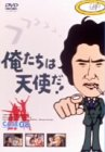 俺たちは天使だ! VOL.8 [DVD] (商品イメージ)