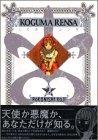 こぐまレンサ 2 (2) (ヤングマガジンコミックス)
