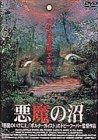 悪魔の沼 [DVD]