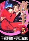 夜王 (5) (ヤングジャンプ・コミックス)