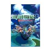 聖剣伝説3冒険ガイドブック (スーパーファミコン)