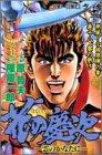 花の慶次―雲のかなたに (12) (ジャンプ・コミックス)