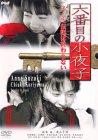 六番目の小夜子 第3章 [DVD]