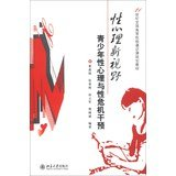 Mental Vision : adolescent sexual and psychological crisis intervention 21st Century National College of Liberal lesson planning materials(Chinese Edition)
