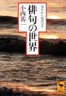 俳句の世界―発生から現代まで (講談社学術文庫 (1159))