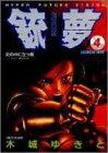 銃夢(GANNMU) 4 (ヤングジャンプコミックス)