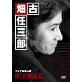 古畑任三郎FINAL フェアな殺人者 [DVD]