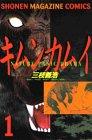 キムンカムイ―Nature panic drama (1) (少年マガジンコミックス)