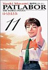 機動警察パトレイバー (11) (少年サンデーコミックス〈ワイド版〉)