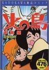 火の鳥 (Vol.02) (KADOKAWA絶品コミック)