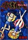 小類人 2 Metamorphosis (ヤングジャンプコミックス)