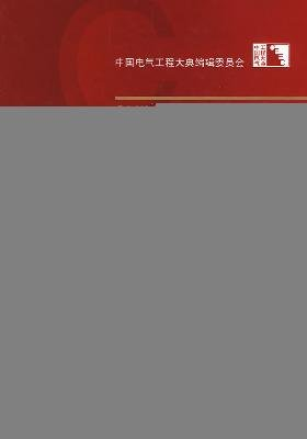 Dictionary Of Electrical Engineering Of China (Volume 8): Power System Engineering